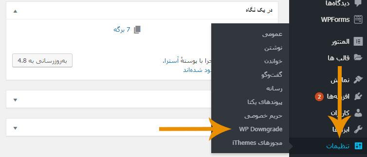 تنظیمات بازگردانی وردپرس به نسخه قبل