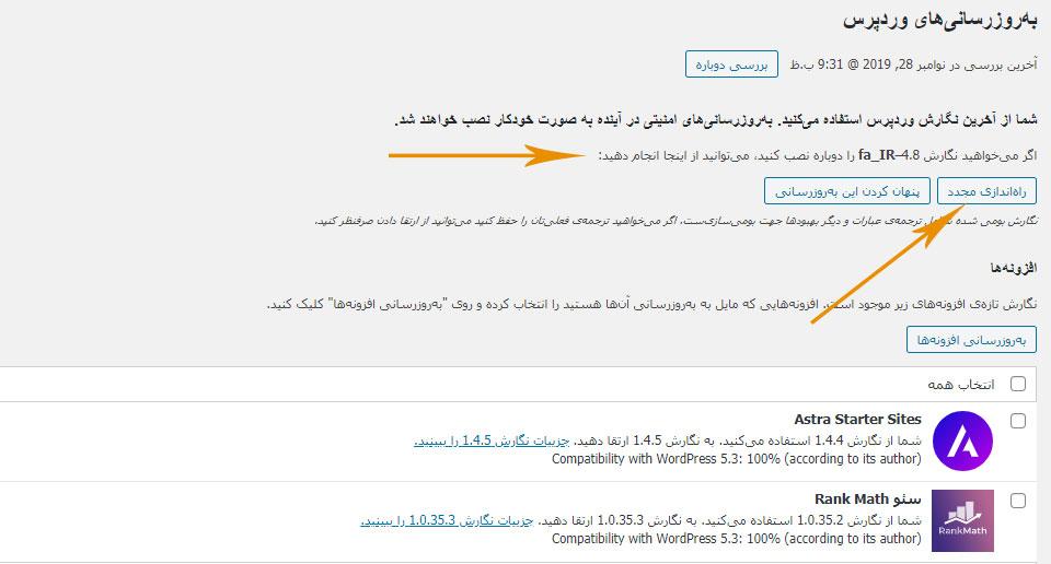 بروزرسانی وردپرس در بازگردانی وردپرس به نسخه قبل