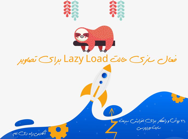 فعال سازی حالت Lazy Load برای تصاویر