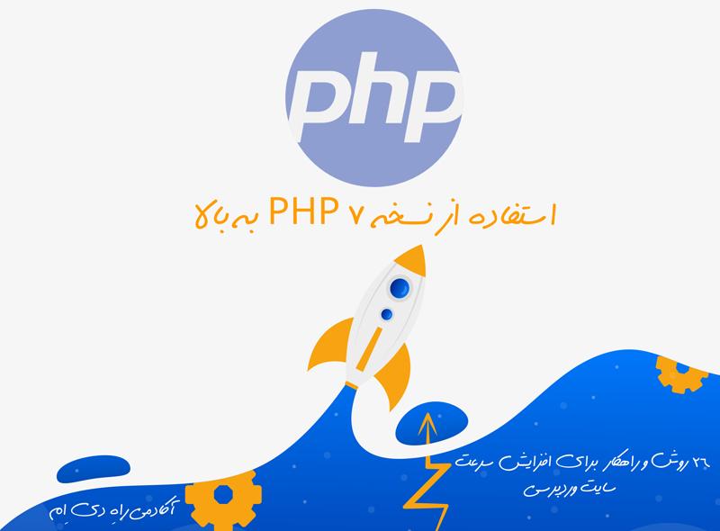 استفاده از نسخه PHP 7 به بالا