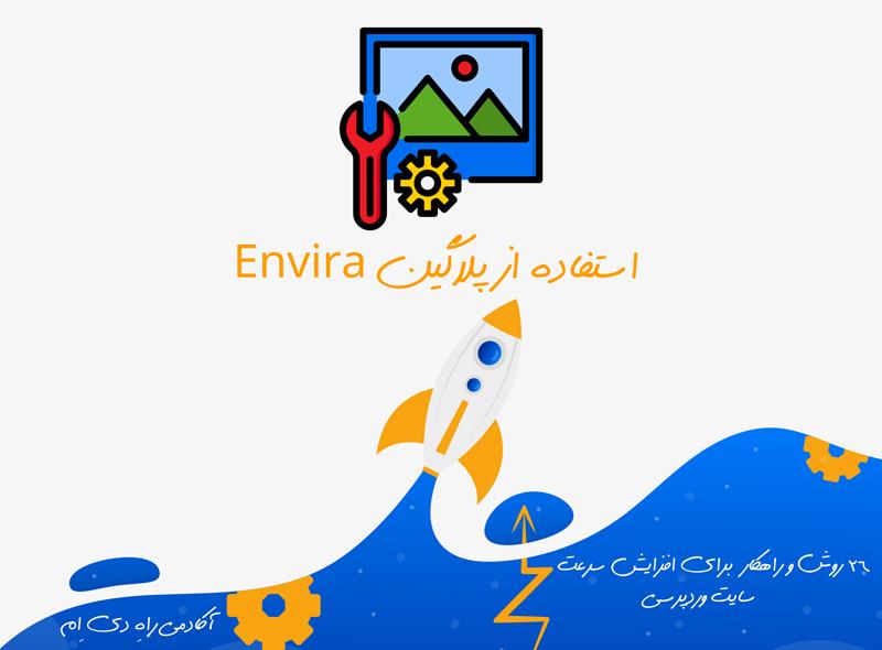 استفاده از پلاگین Envira برای سریع تر لود شدن تصاویر