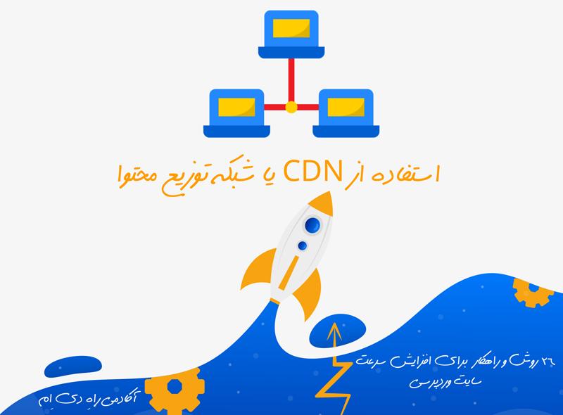 استفاده از CDN یا شبکه توزیع محتوا (Content Delivery Netwrok)