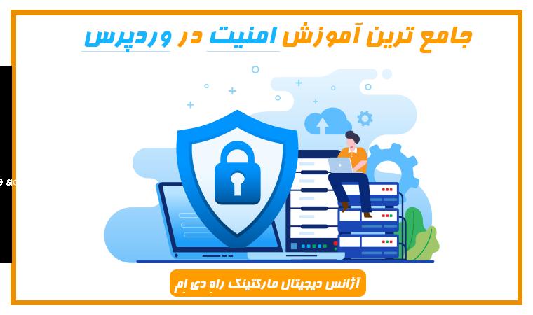 امنیت در وردپرس، جامع ترین آموزش امنیت در وردپرس