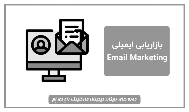 دوره بازاریابی ایمیلی Email Marketing