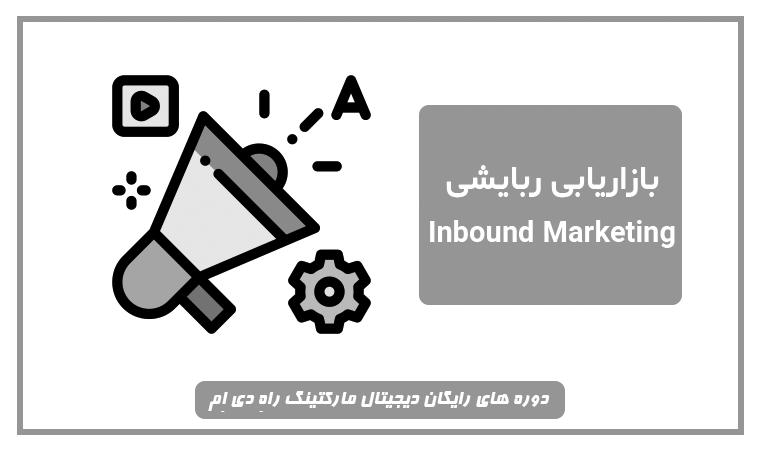 دوره بازاریابی ربایشی Inbound Marketing