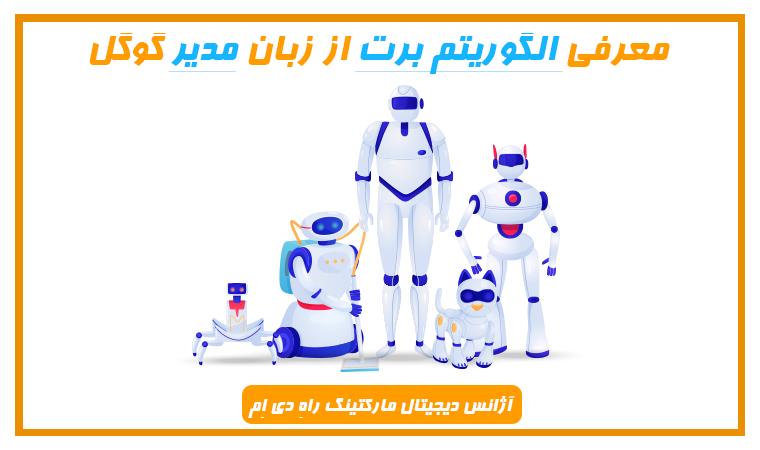 معرفی الگوریتم برت از زبان مدیر گوگل
