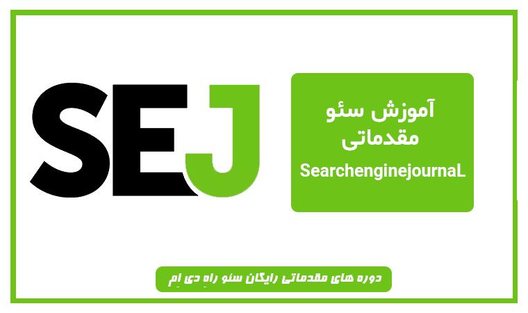 آموزش سئو مقدماتی سایت SearchenginejournaL
