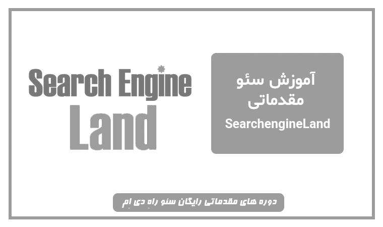 آموزش سئو مقدماتی سایت Searchengineland