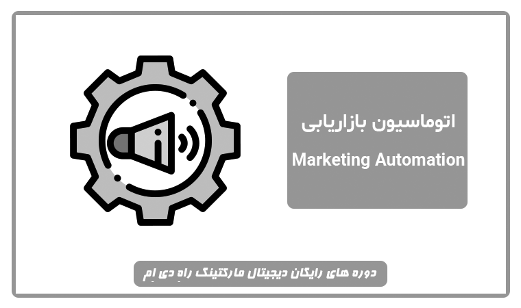 دوره اتوماسیون بازاریابی Marketing Automation