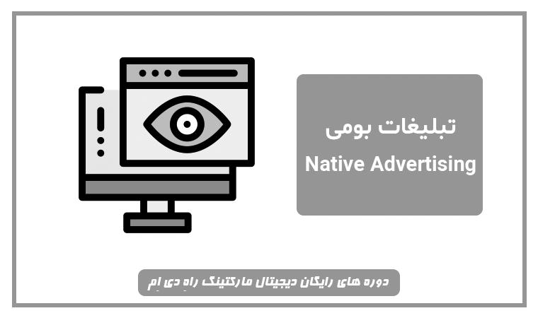 دوره بازاریابی بومی Native Advertising