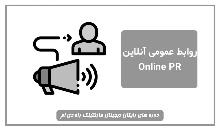 دوره روابط عمومی آنلاین Online PR