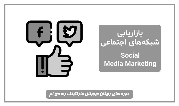 دوره بازاریابی شبکه های اجتماعی Social Media Marketing