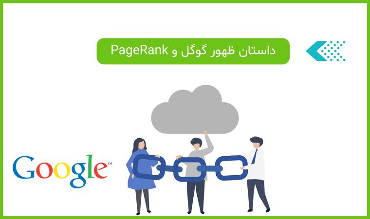 داستان ظهور گوگل و PageRank