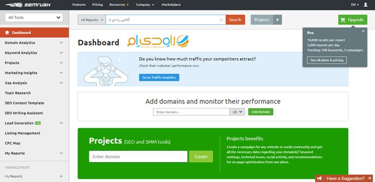 semrush ابزار تحقیق کلمه کلیدی و قصد کاربر