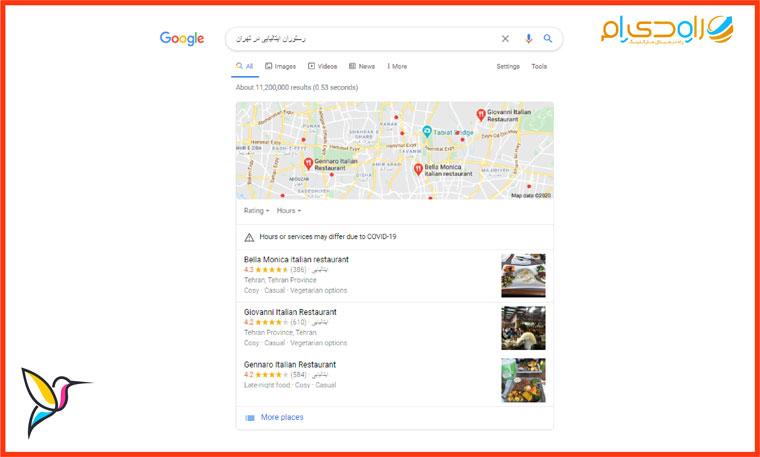 بهترین رستوران ایتالیایی در تهران با توجه به مرغ مگس خوار گوگل