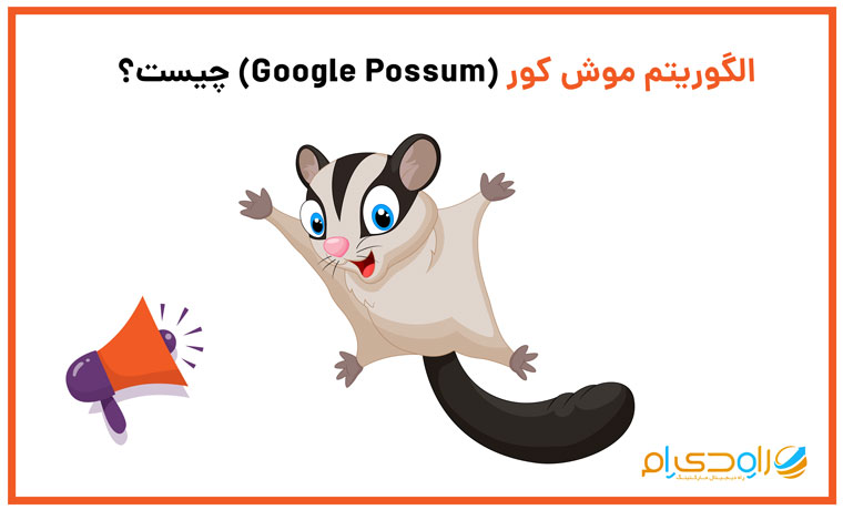 الگوریتم موش کور (Google Possum) چیست؟