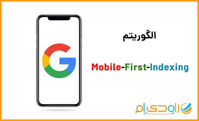 الگوریتم mobile first indexing چیست؟