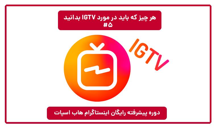 هر چیز که باید در مورد IGTV بدانید
