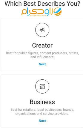 تبدیل حساب کاربری به حساب تجاری در اینستاگرام