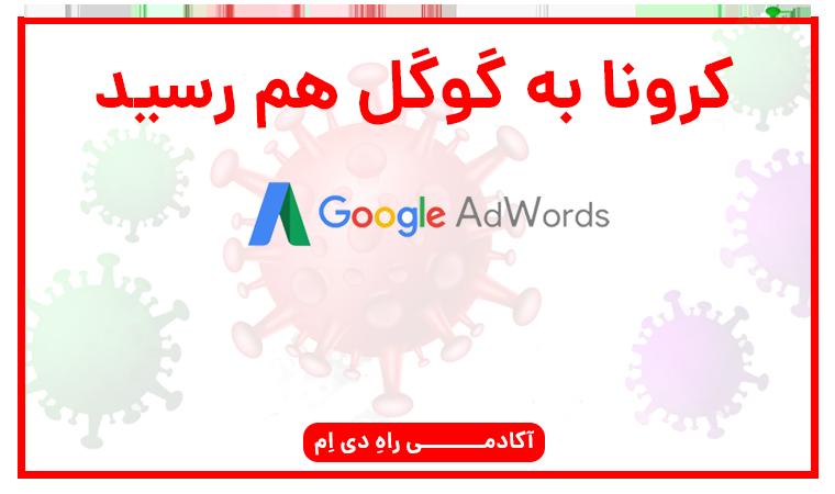 قوانین جدید گوگل ادز برای محتوای مرتبط با کرونا