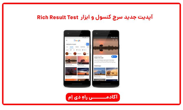 آپدیت جدید سرچ کنسول و Rich Result Test Tool