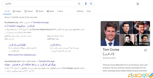 تام کروز
