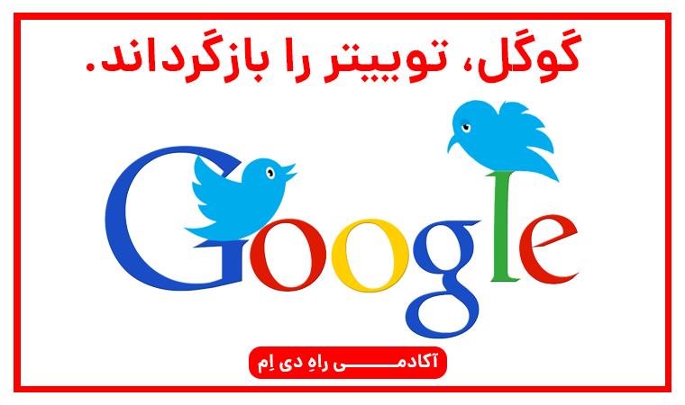 گوگل، توییتر را بازگرداند.
