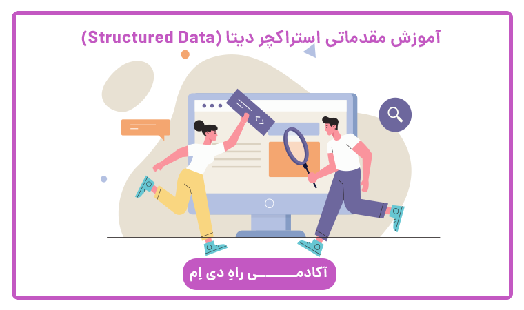 Structured Data Explained for Beginners
