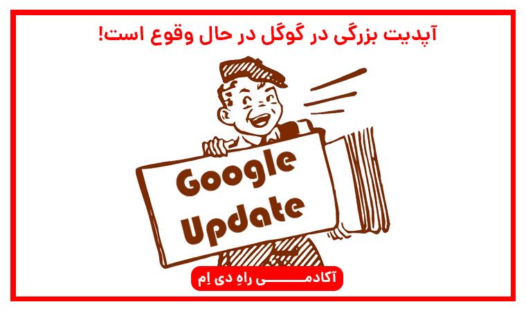 آپدیت بزرگی در گوگل در حال وقوع است!