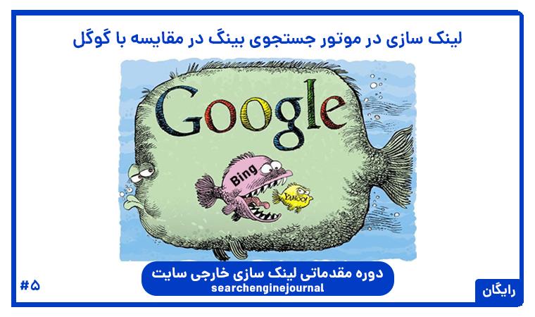لینک سازی در موتور جستجوی بینگ در مقایسه با گوگل