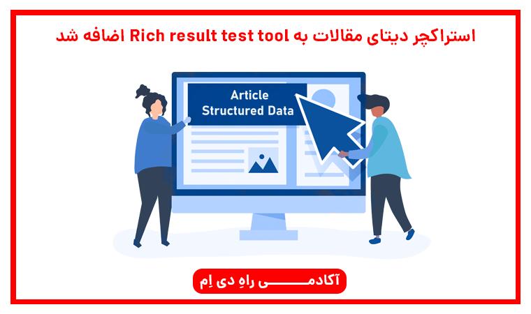 استراکچر دیتای مقالات به Rich result test tool اضافه شد