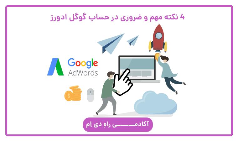 4 نکته مهم و ضروری در حساب گوگل ادورز