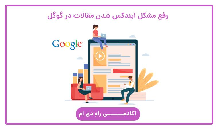 رفع مشکل ایندکس شدن مقالات در گوگل