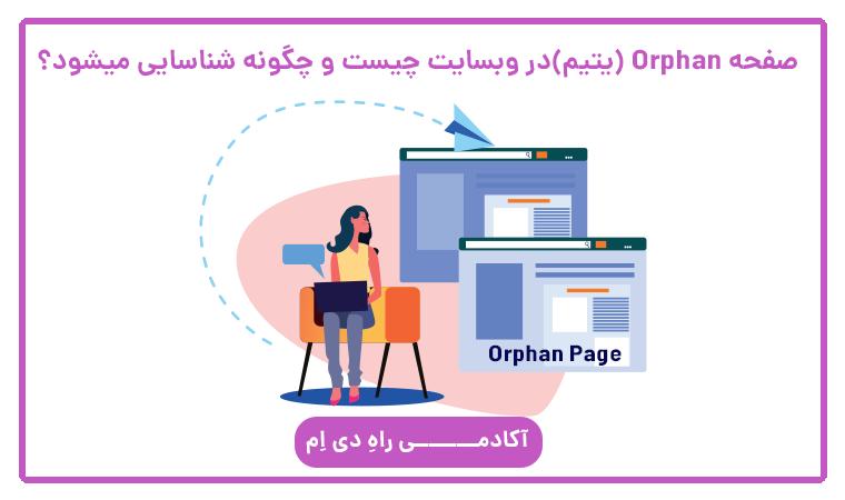 صفحه Orphan (یتیم) در وبسایت چیست و چگونه شناسایی میشود؟