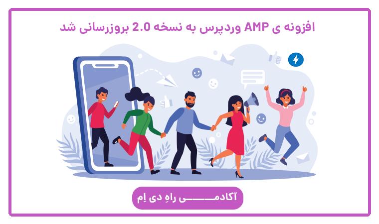 افزونه ی AMP وردپرس به نسخه 2.0 بروزرسانی شد