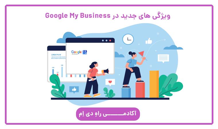 ویژگی های جدید در Google My Business