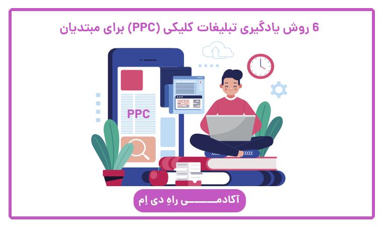 6 روش یادگیری تبلیغات کلیکی (PPC) برای مبتدیان