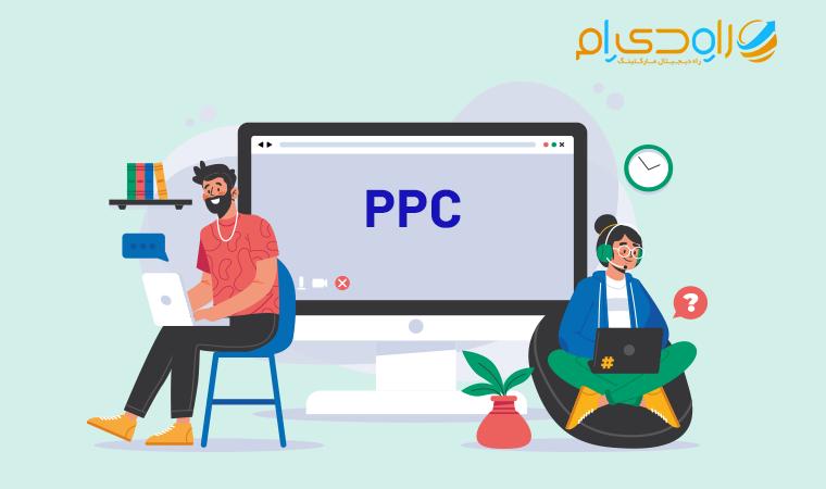 6 راهکار برای برای ورود به بازکار تبلیغات کلیکی (PPC)