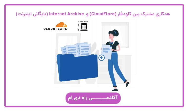 همکاری مشترک بین کلود فلر(CloudFlare) و Internet Archieve(بایگانی اینترنتی)