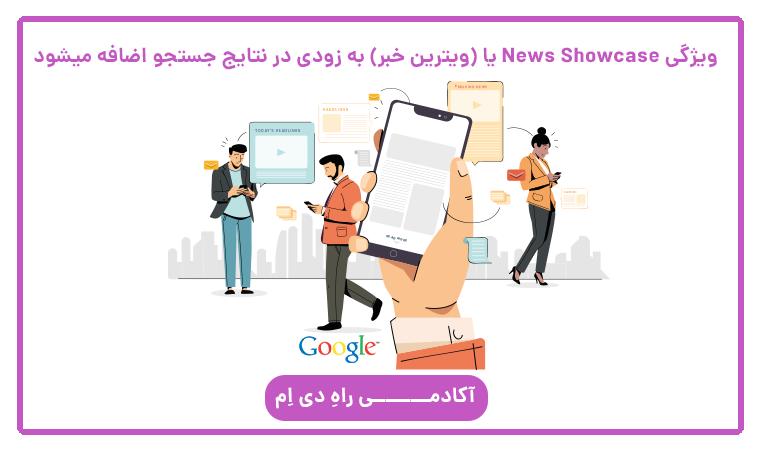 ویژگی News Showcase یا (ویترین خبر) به زودی در نتایج جستجو اضافه میشود