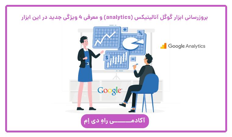 بروزرسانی جدید ابزار گوگل آنالیتیکس(Analytics)