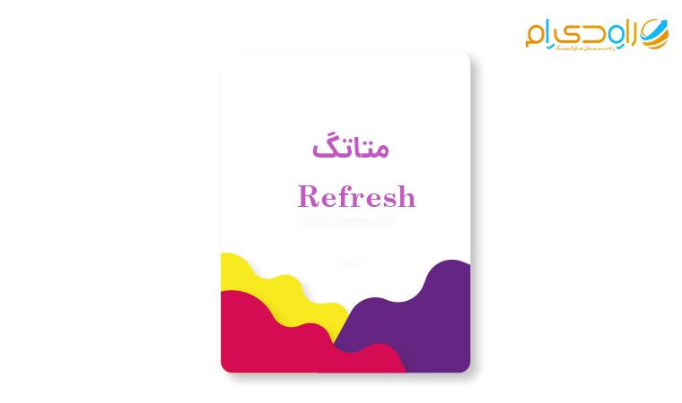 استفاده از متاتگ Refresh