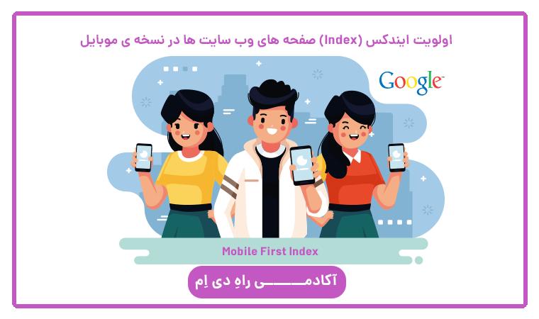 اولویت ایندکس (Index) صفحه های وب سایت ها در نسخه ی موبایل