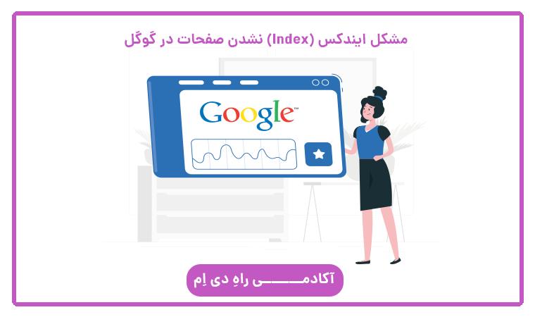 مشکل ایندکس (Index) نشدن صفحات در گوگل