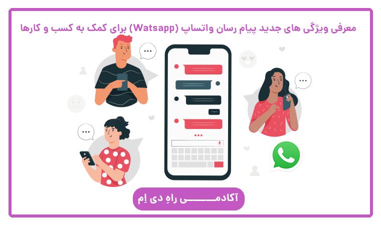 معرفی ویژگی های جدید پیام رسان واتساپ (Watsapp) برای کمک به کسب و کارها